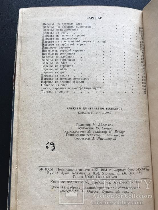 1961 Кондитерские изделия Сладкие блюда Напитки 450 рецептов, фото №12