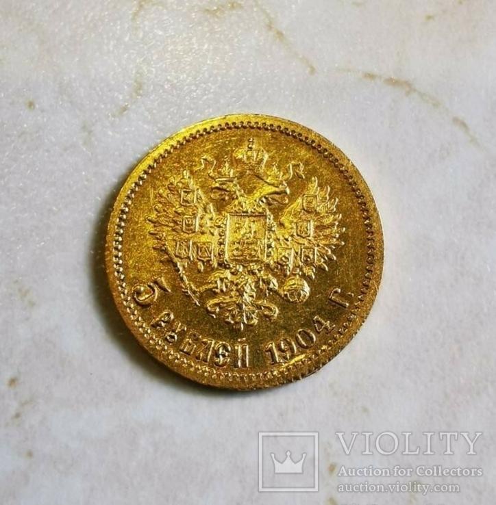 5 рублей 1904, фото №3