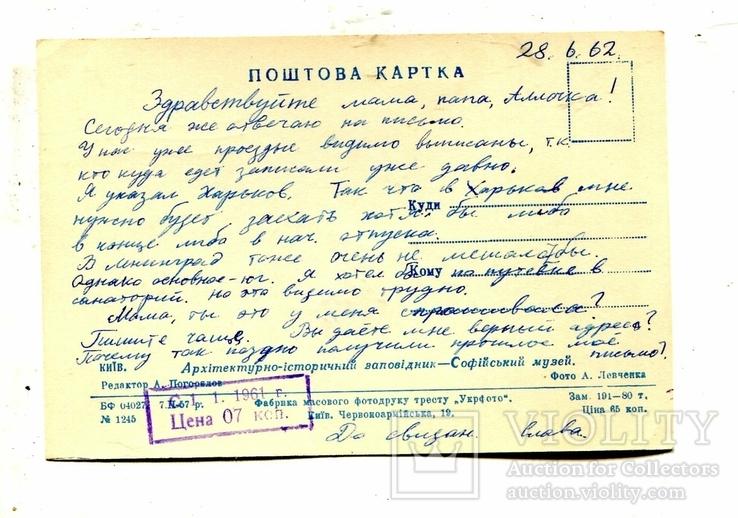 Киев Софийский музей, фото №3