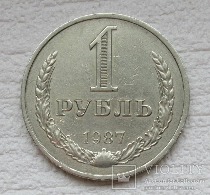 1 рубль 1987 г., фото №2