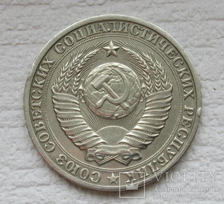 1 рубль 1987 г., фото №3