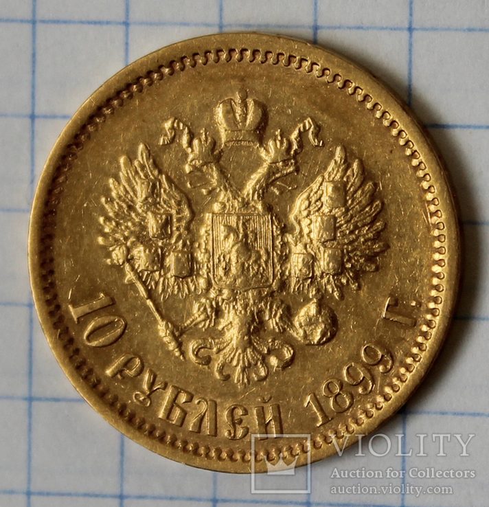10 рублей 1899(ЭБ)