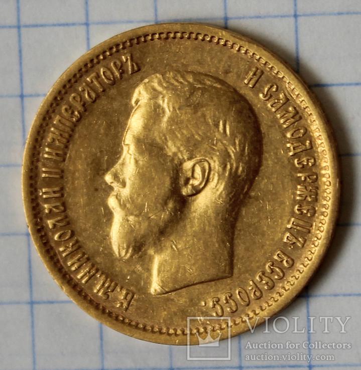10 рублей 1899(ЭБ), фото №3