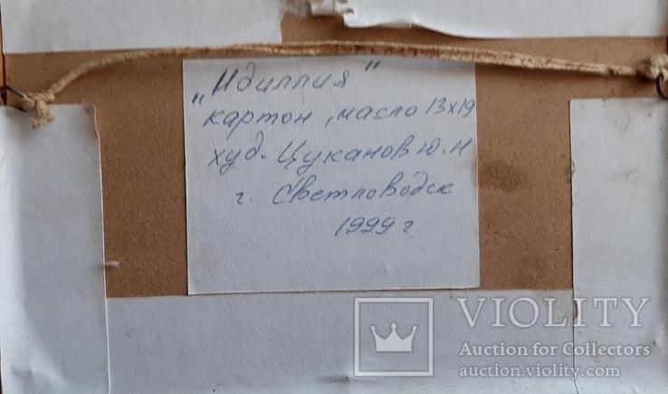 *Идиллия*,картон/м,13*19,худ.Цуканов Ю.Н.,1999г, фото №4