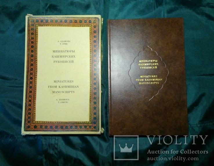 Миниатюры Кашмирских Рукописей