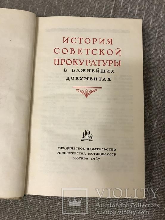 История Советской прокуратуры В документах 1947г., фото №3