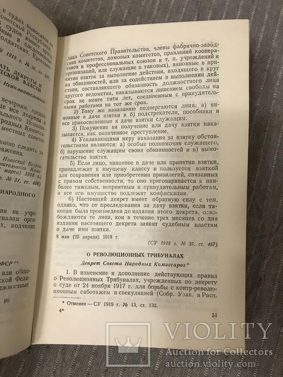 История Советской прокуратуры В документах 1947г., фото №5
