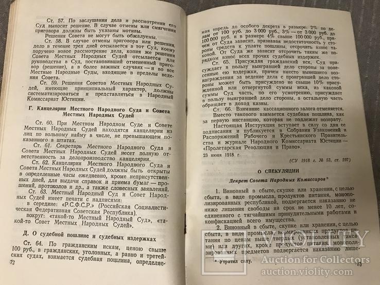 История Советской прокуратуры В документах 1947г., фото №6