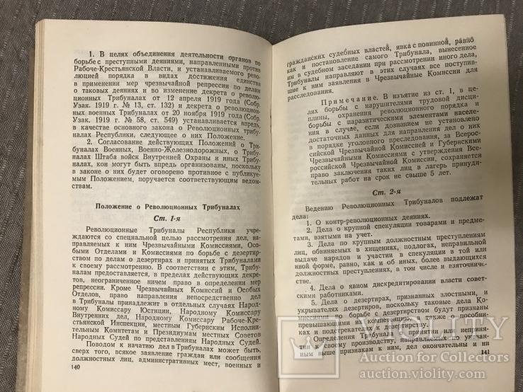 История Советской прокуратуры В документах 1947г., фото №7