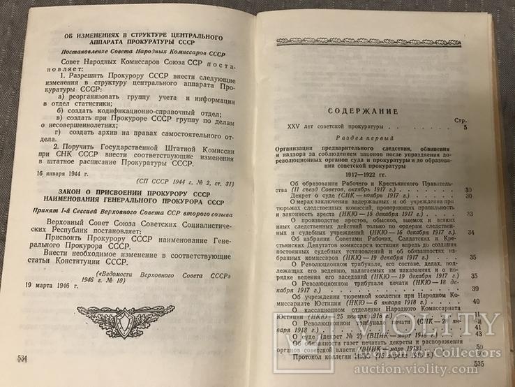 История Советской прокуратуры В документах 1947г., фото №10