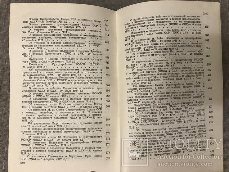 История Советской прокуратуры В документах 1947г., фото №11