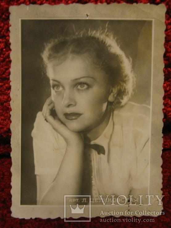 Фотография 40-х годов, актриса Л. Целиковская, фото №2