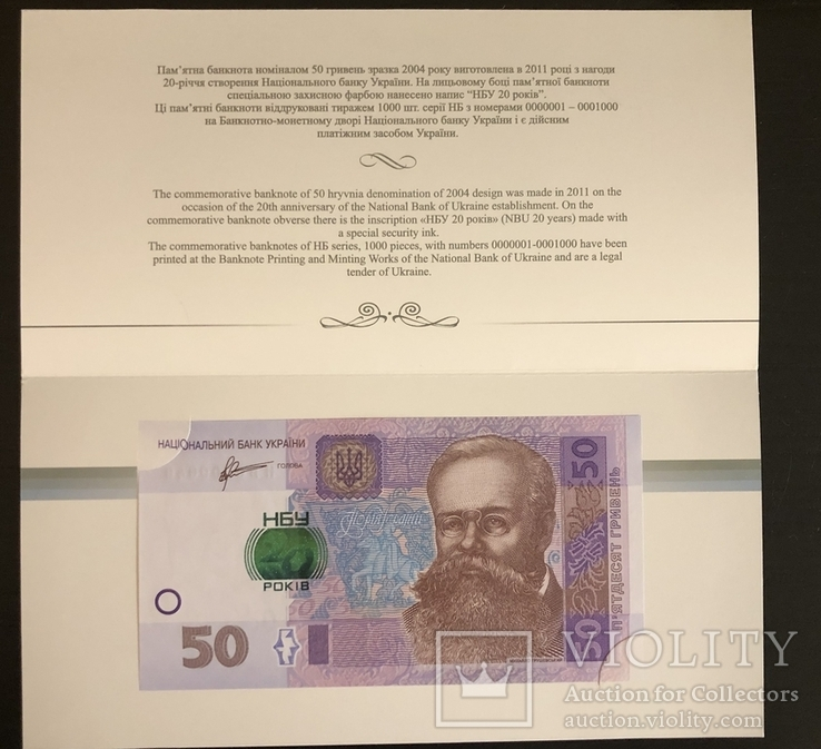 Бона 50 грн с голограмой к 20 летию НБУ номер 40, фото №5