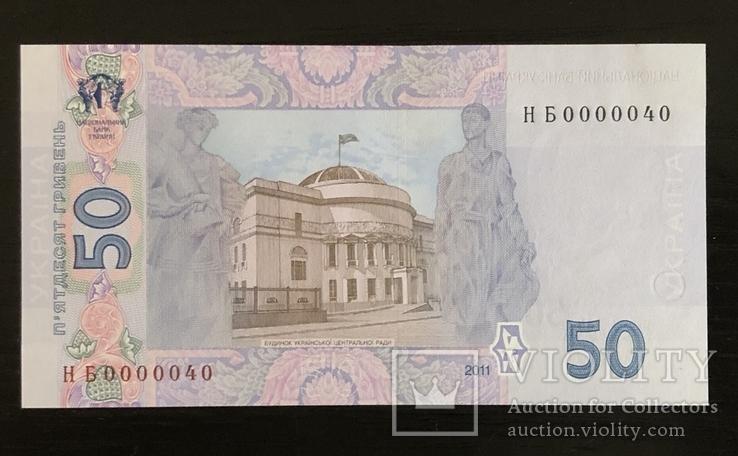 Бона 50 грн с голограмой к 20 летию НБУ номер 40, фото №7