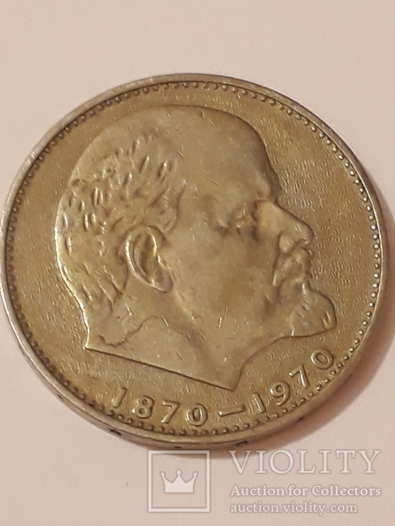 Юбилейная  монета 1 рубль 1870-1970, фото №3