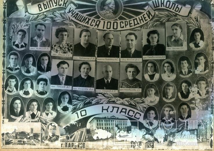 Выпуск 1958 г. сш № 100 Харьков, фото №2
