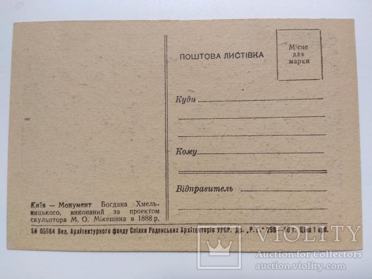 1930-е Киев, памятник Б.Хмельницкому. Типорг. Союза архитекторов УССР., фото №3