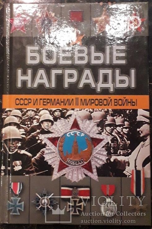 Боевые награды, фото №2