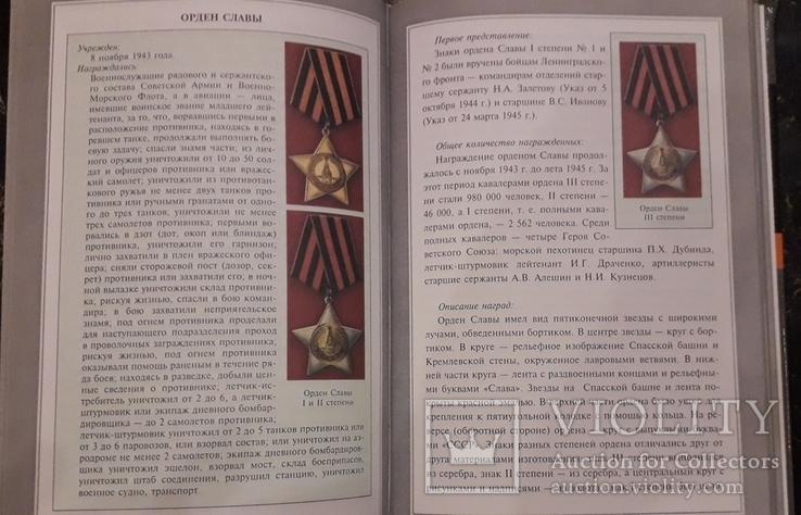 Боевые награды, фото №4