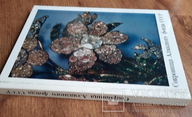 Сокровища алмазного фонда СССР 1980, фото №3