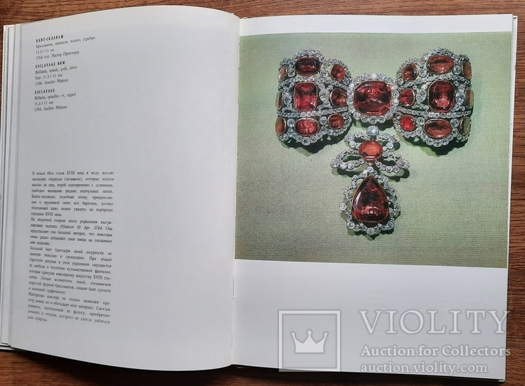 Сокровища алмазного фонда СССР 1980, фото №5