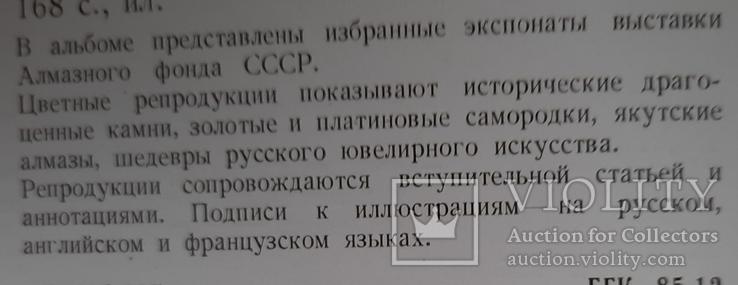 Сокровища алмазного фонда СССР 1980, фото №13