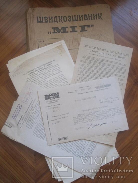 Архив Харьковского профессора М. Г. Малишевского.