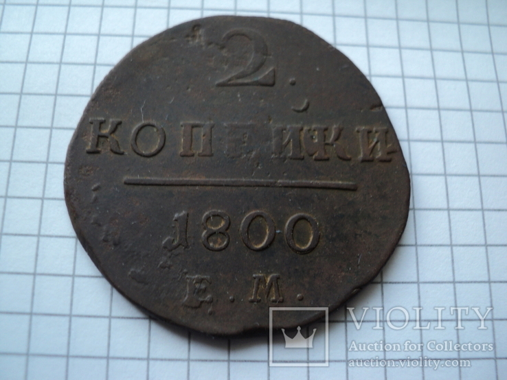 2 копейки 1800 года(е.м.), фото №2