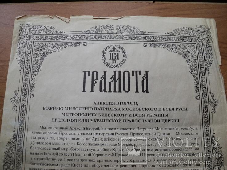 Грамота Алексия второго., фото №4