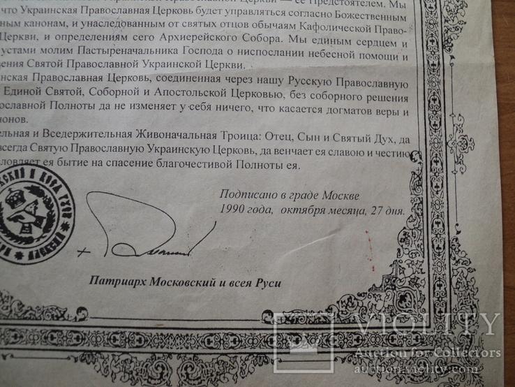 Грамота Алексия второго., фото №5