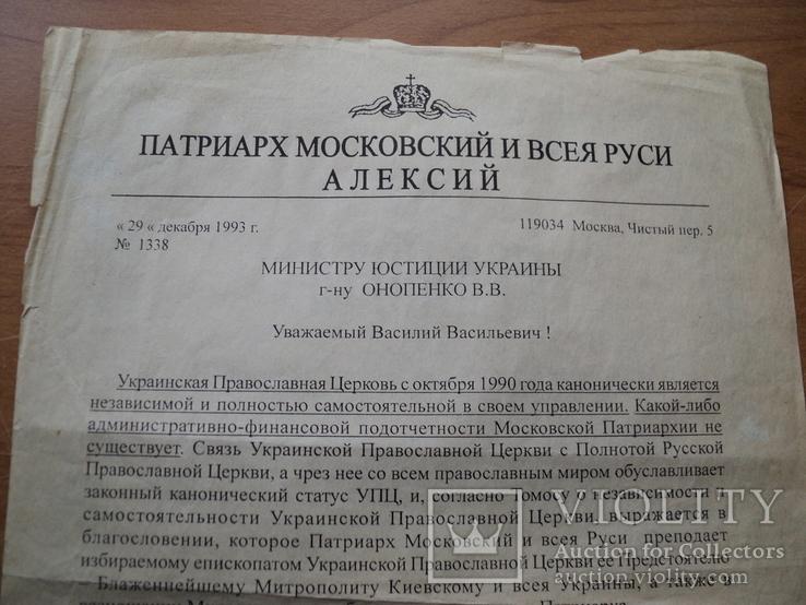 Грамота Алексия второго., фото №6