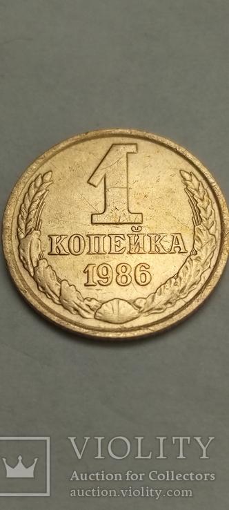 1 копейка СССР 1986, фото №2