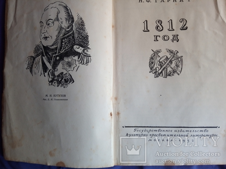 Н.Ф. Гарнич.1812год., фото №2