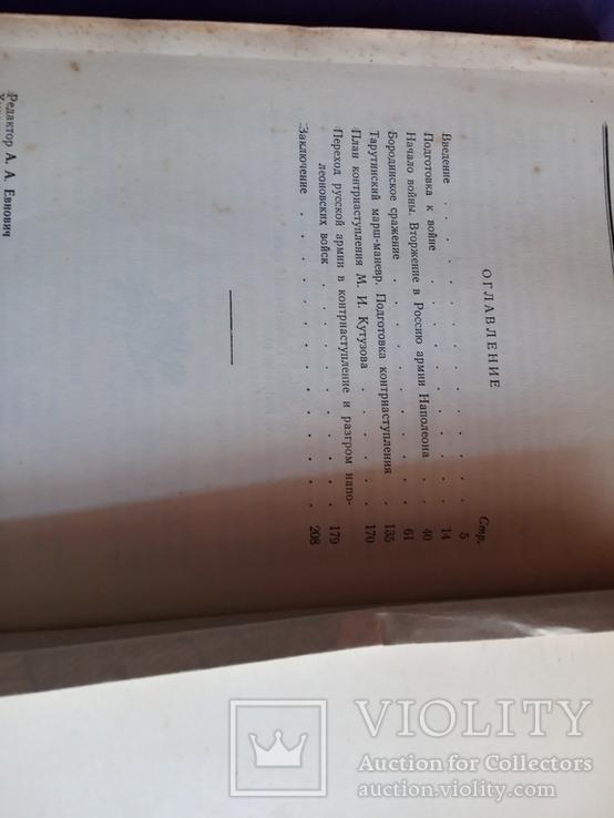 Н.Ф. Гарнич.1812год., фото №3