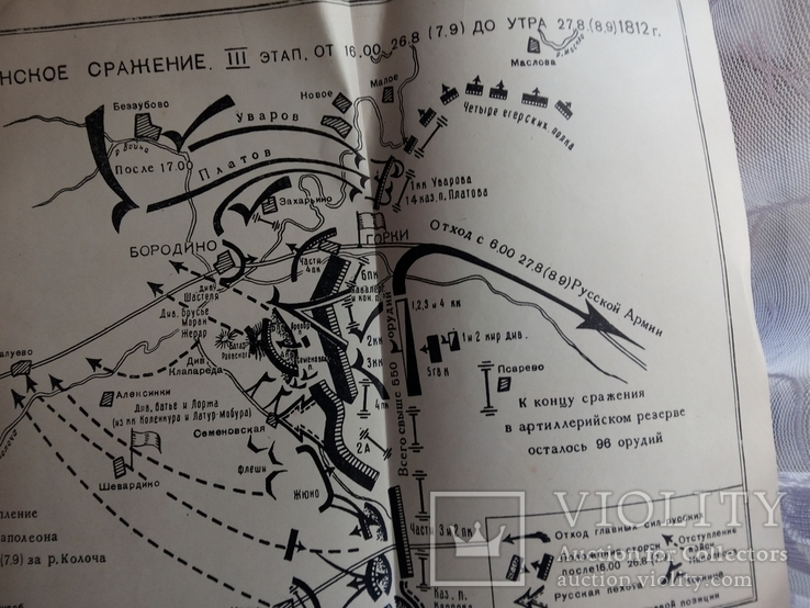 Н.Ф. Гарнич.1812год., фото №6