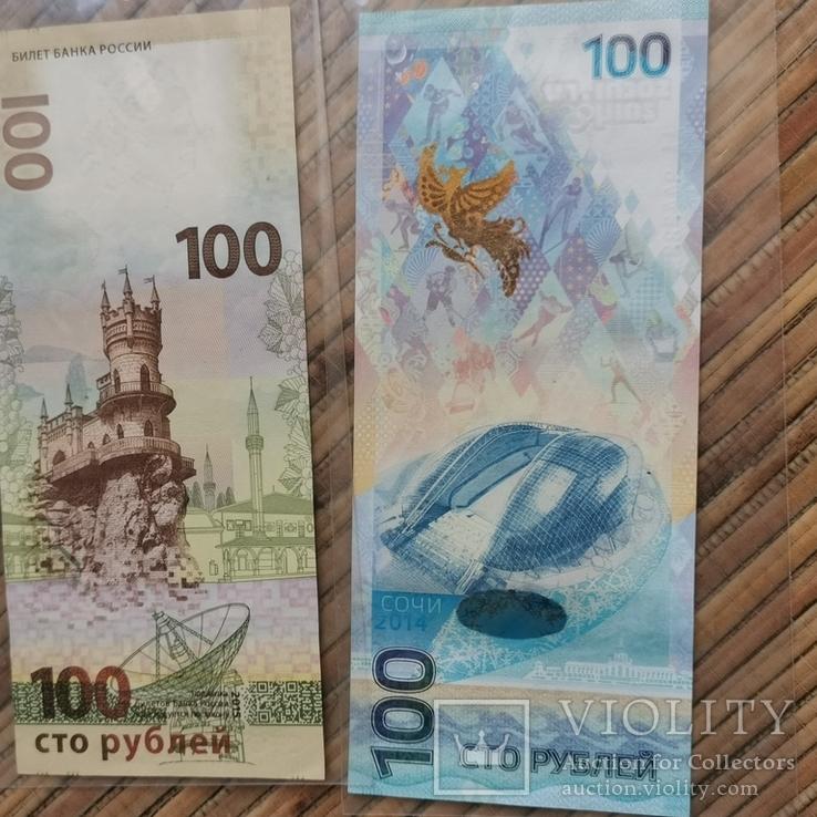 Три боны России, фото №3