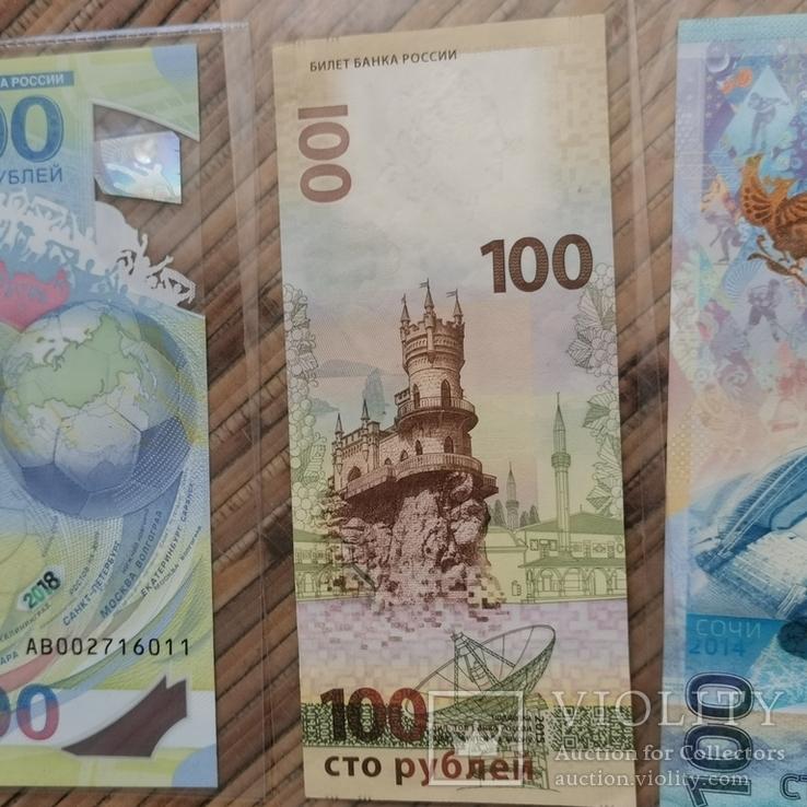 Три боны России, фото №4