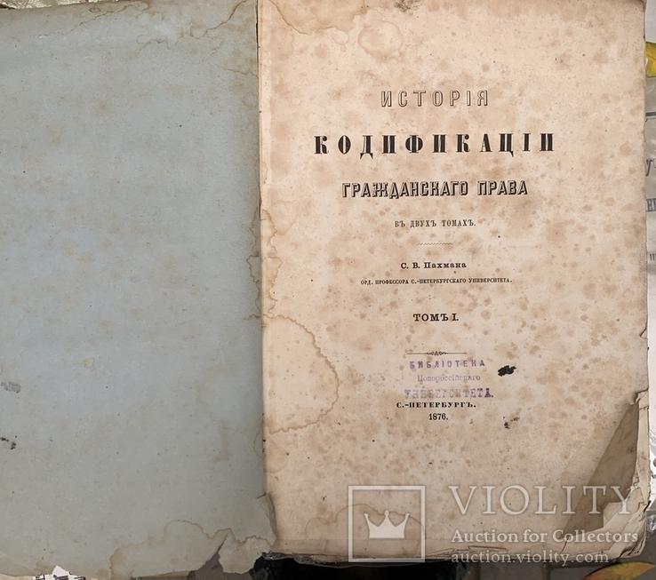 Пахман С. В. История кодификации гражданского права 1876, фото №3
