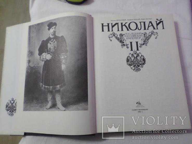 Николай 2, фото №7