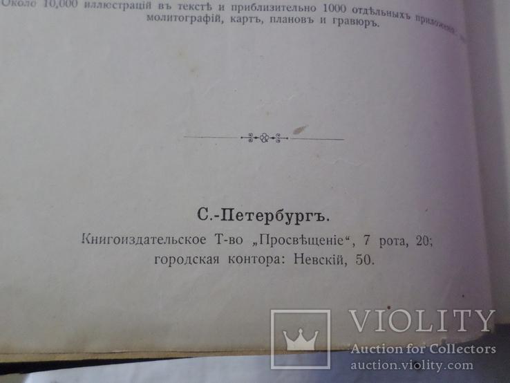 Большая энциклопедия ландау 1896 12 том, фото №9