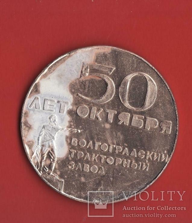 Медаль Волгоградский Тракторный завод 1967, фото №2