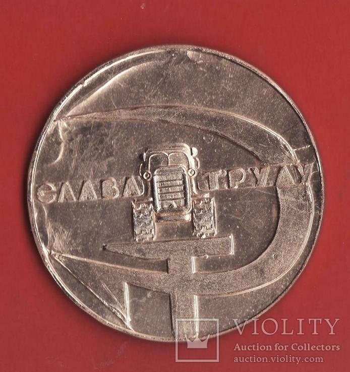 Медаль Волгоградский Тракторный завод 1967, фото №3