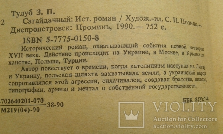 Сагайдачный, фото №4