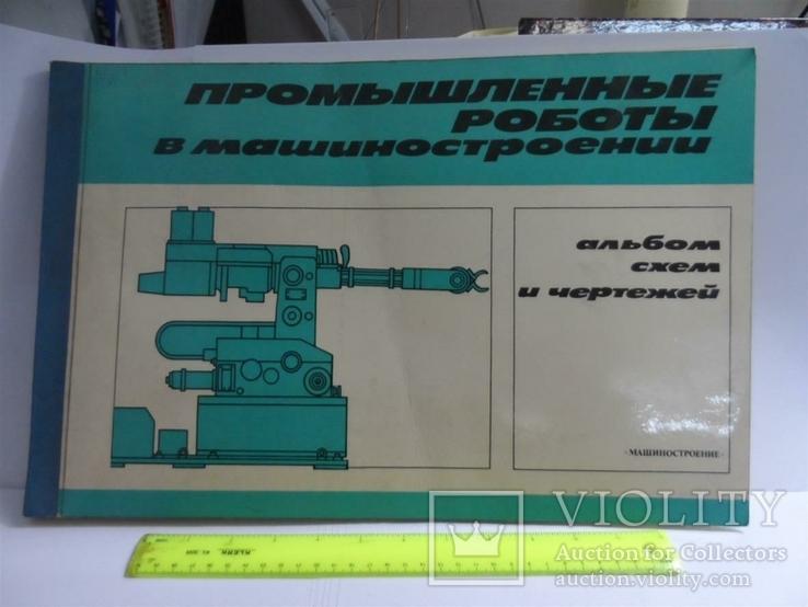 Промышленные роботы в машиностроении, фото №2