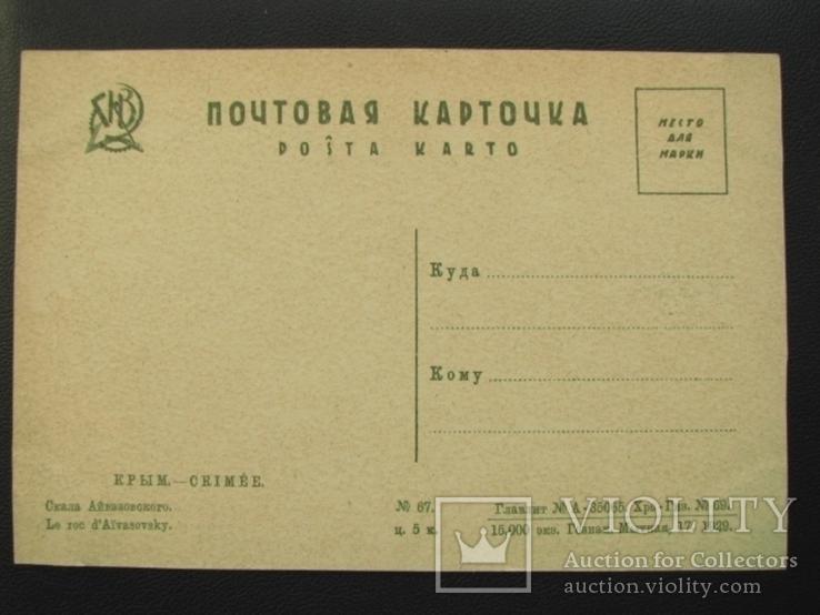 Открытка Крым скала Айвазовского 1929 год, фото №3