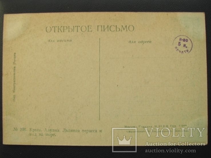 Открытка Крым Алупка Львиная терасса 1930-е, фото №3