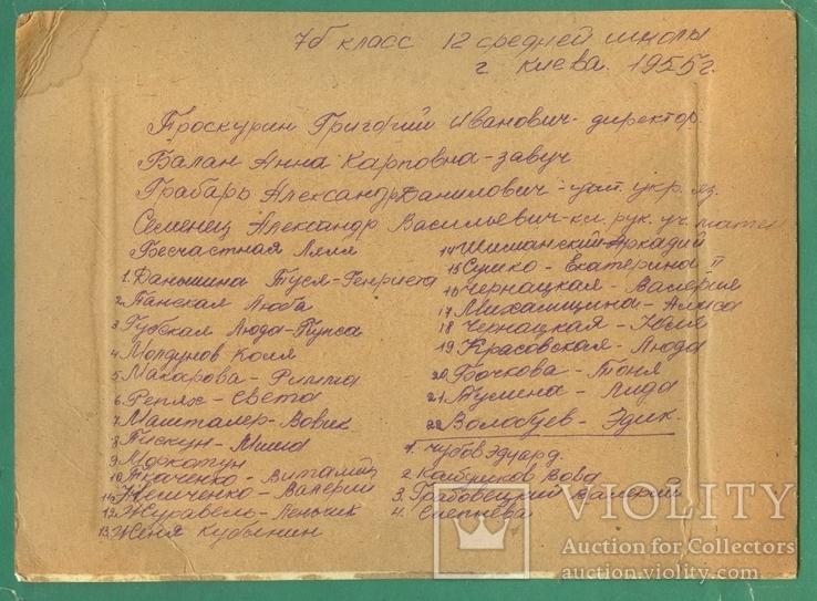 1955 Групповое класс 12 средняя школа Киев, фото №3