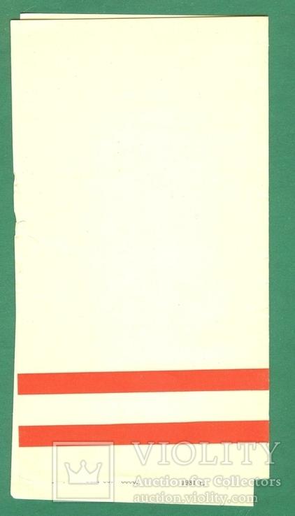 1981 программа Киев театр драмы и комедии, фото №3