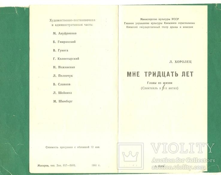 1981 программа Киев театр драмы и комедии, фото №5