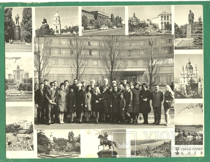 1973 Киев групповое коллаж виды города, фото №2